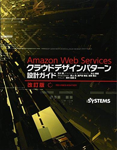 Amazon Web Services クラウドデザインパターン設計ガイド 改訂版の詳細を見る