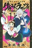 サムライ・ラガッツィ 戦国少年西方見聞録(1) (月刊少年ライバルコミックス)