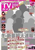 月刊TVガイド 愛知 三重 岐阜版 2018年 1月号