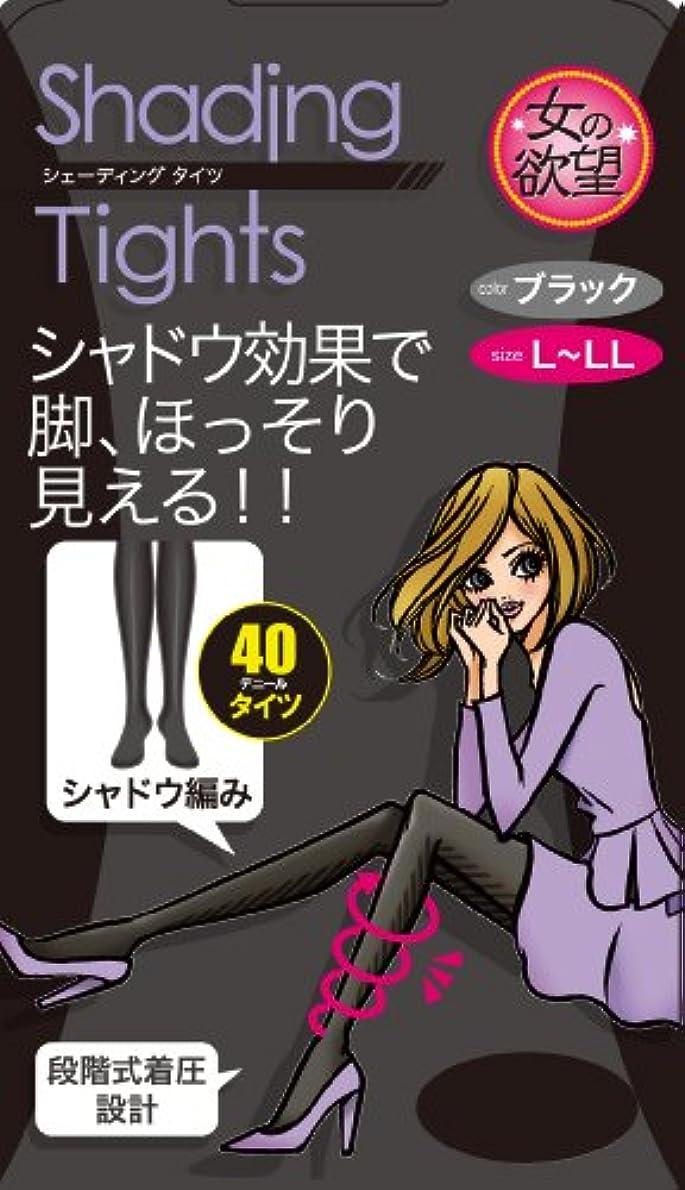 プラグ非武装化経過女の欲望 シェーディングタイツ 着圧タイツ ブラック L-LLサイズ