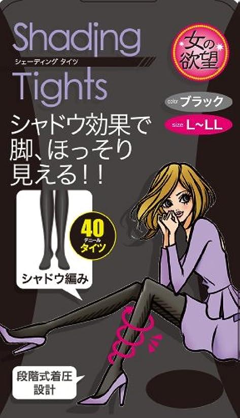 権利を与える仕立て屋長々と女の欲望 シェーディングタイツ 着圧タイツ ブラック L-LLサイズ