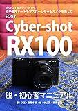 ぼろフォト解決シリーズ079 絞り優先でカメラはもっと楽しい SONY Cyber-shot RX100 脱・初心者マニュアル