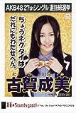 AKB48 公式生写真 27thシングル 選抜総選挙 真夏のSounds good! 劇場盤 【古賀成美】