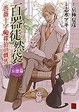 百器徒然袋 五徳猫 薔薇十字探偵の慨然 (カドカワデジタルコミックス)