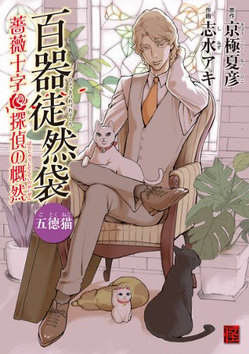 百器徒然袋 五徳猫 薔薇十字探偵の慨然 (カドカワデジタルコミックス)の詳細を見る