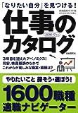 自由国民社 その他 仕事のカタログ (自由国民ガイド版)の画像