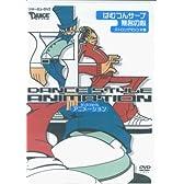 DVD VWD310 ダンススタイルアニメーション (<DVD>)