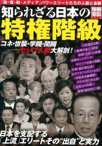 知られざる日本の特権階級―「政・官・財・メディア」パワーエリートたちの人脈と金脈 (別冊宝島 1479)