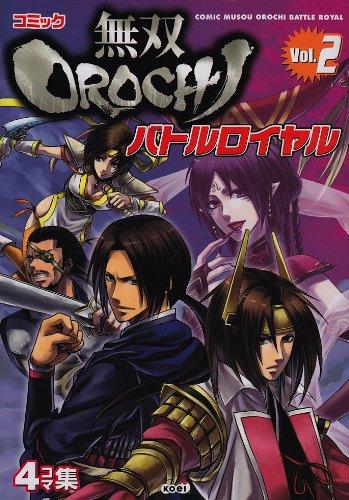 コミック無双orochiバトルロイヤル v.2―4コマ集 (KOEI GAME COMICS)の詳細を見る