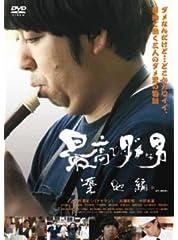 最高でダメな男 築地編 [DVD]