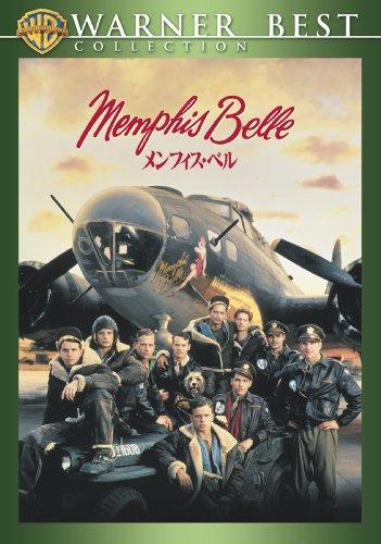 メンフィス・ベル [DVD]の詳細を見る
