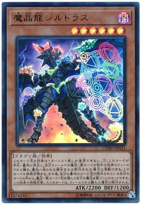 遊戯王/第10期/05弾/CYHO-JP021 魔晶龍ジルドラス【ウルトラレア】