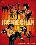 「ドランクモンキー 酔拳」/「スネーキーモンキー 蛇拳」制作35周年記念 HDデジタル・リマスター版 ブルーレイBOX(3枚組)(初回生産限定) [Blu-ray] 画像