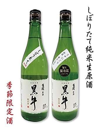黒牛 しぼりたて/うすにごり 無濾過生原酒 2種 味比べ 720ml