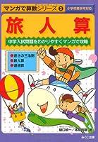 旅人算―中学入試問題をわかりやすくマンガで攻略 (マンガで算数シリーズ (3))