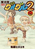魔法陣グルグル2(6)(デジタル版ガンガンコミックスONLINE)