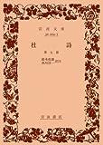 杜詩 第7冊 (岩波文庫 赤 4-7)