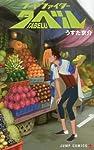 フードファイタータベル 1 (ジャンプコミックス)