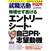 就職活動無理せず書けるエントリーシート・自己PR・志望動機 (2009) (就職の王道BOOKS)