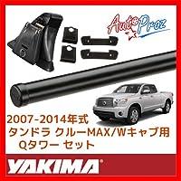 [YAKIMA 正規品] タンドラ ダブルキャブ、クルーマックス2007-2013 ベースラックセット (Qタワー・Qクリップ99×2・丸形クロスバー58インチ)