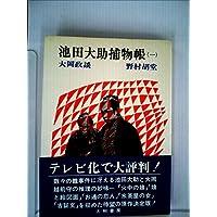 Amazon.co.jp: 野村 胡堂 - 古書...