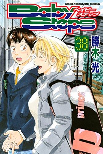 ベイビーステップ(38) (週刊少年マガジンコミックス)の詳細を見る