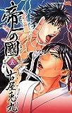 帝一の國 5 (ジャンプコミックス)