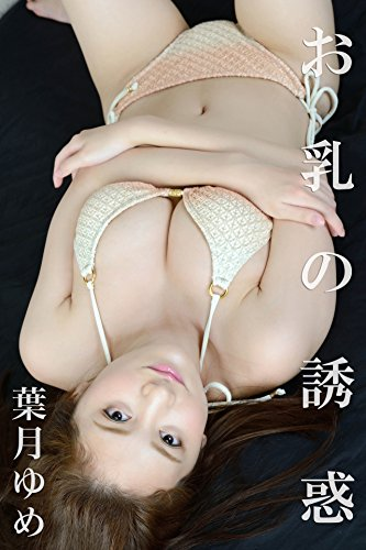 葉月ゆめ 「お乳の誘惑」 GURA FETI