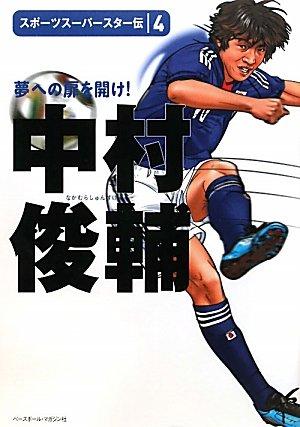 中村俊輔―夢への扉を開け! (スポーツスーパースター伝)