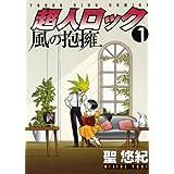 超人ロック風の抱擁 (1) (ヤングキングコミックス)