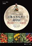 マリア・トゥーンの天体エネルギー栽培法 新装版 (ホメオパシー農業選書)