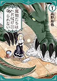 魔物たちは片付けられない 1巻 (デジタル版ガンガンコミックスONLINE)
