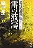 雷の波濤 満州国演義七 (新潮文庫)