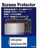 【高硬度フィルム(9H) 透明】SIGMA dp0/dp1/dp2/dp3 Quattro専用 液晶保護フィルム(高硬度フィルム 透明)