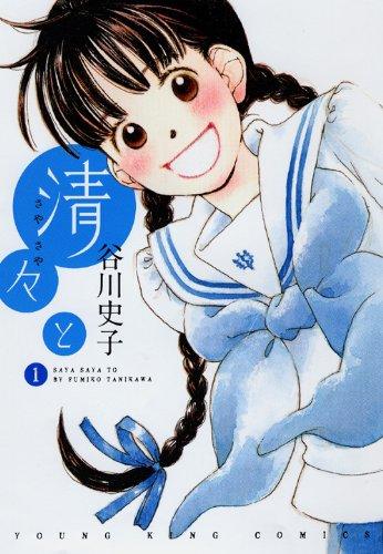 清々と 1 (ヤングキングコミックス)