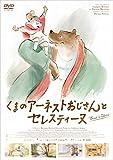 くまのアーネストおじさんとセレスティーヌ [DVD]