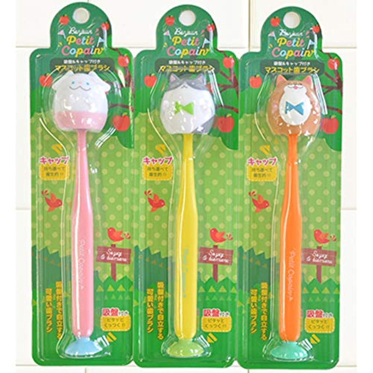 すり先例メッシュプティコパン 吸盤付き歯ブラシ 3本セット(ウサギ?ネコ?シバイヌ)