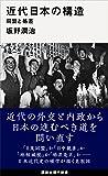 近代日本の構造 同盟と格差 (講談社現代新書)
