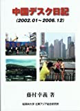 中国デスク日記(2002.01~2006.12)