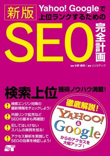 Yahoo!Googleで上位ランクするための 新版 SEO完全計画の詳細を見る