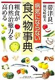 病気にならない食べ物事典 (PHP文庫)