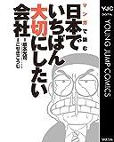 マンガで読む日本でいちばん大切にしたい会社 (ヤングジャンプコミックスDIGITAL)