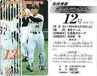 松井秀喜 ホームランカード 12号