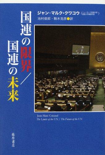 国連の限界/国連の未来の詳細を見る