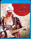 WELCOME TO JAPAN 日の丸ランチボックス [Blu-ray]