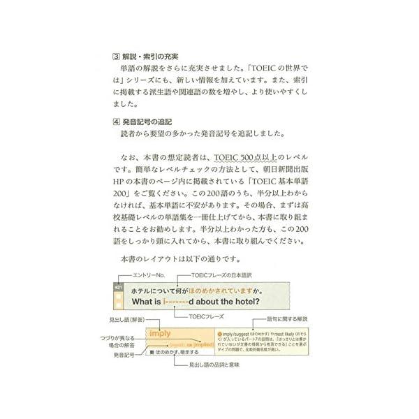 TOEIC L & R TEST 出る単特急 ...の紹介画像7