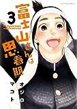富士山さんは思春期(3) (アクションコミックス)