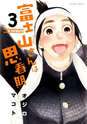 富士山さんは思春期(3) (アクションコミックス)の詳細を見る