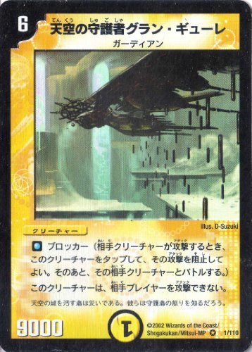 デュエルマスターズ 《天空の守護者グラン・ギューレ》 DM01-001-VE  【クリーチャー】