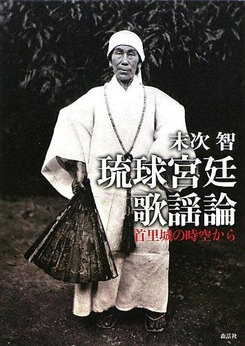 琉球宮廷歌謡論―首里城の時空から